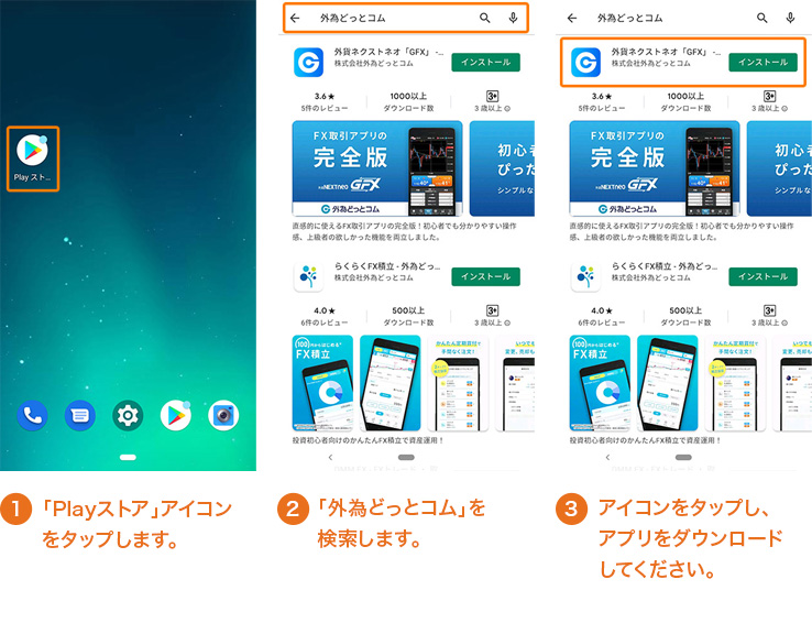 Androidアプリ ダウンロード方法